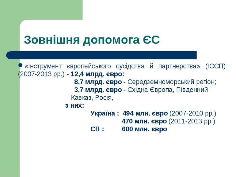 Зовнішня допомога ЄС «Інструмент європейського сусідства й партнерства» (ІЄСП...