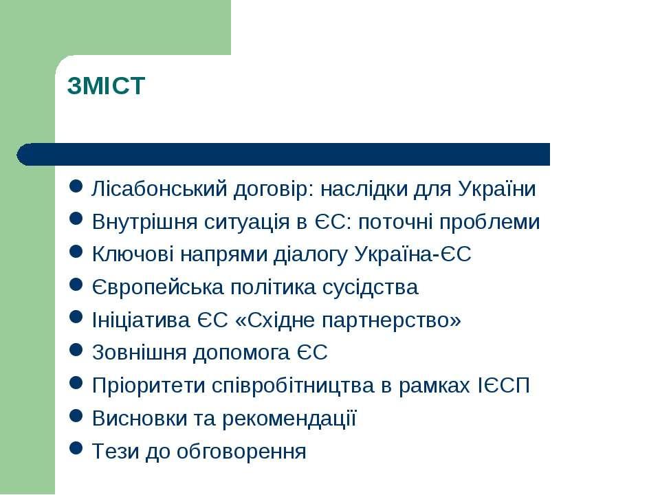 ЗМІСТ Лісабонський договір: наслідки для України Внутрішня ситуація в ЄС: пот...