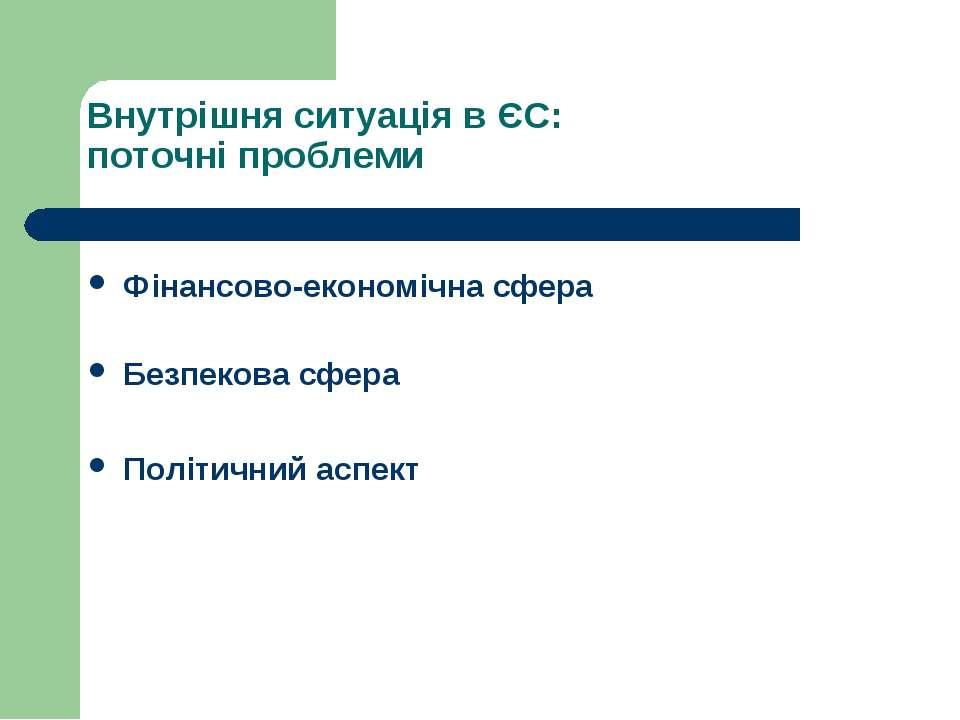 Внутрішня ситуація в ЄС: поточні проблеми Фінансово-економічна сфера Безпеков...