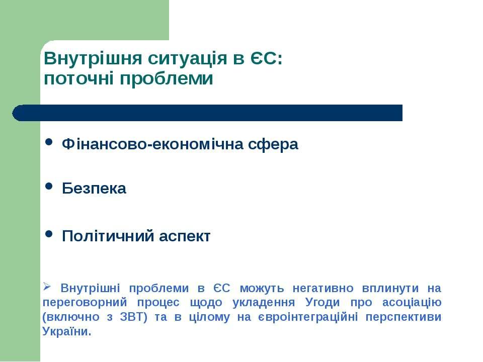 Внутрішня ситуація в ЄС: поточні проблеми Фінансово-економічна сфера Безпека ...