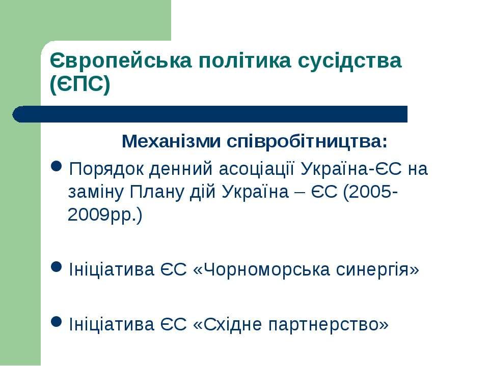 Європейська політика сусідства (ЄПС) Механізми співробітництва: Порядок денни...
