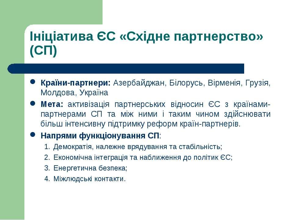 Ініціатива ЄС «Східне партнерство» (СП) Країни-партнери: Азербайджан, Білорус...