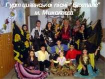 """Гурт циганської пісні """"Бахтале"""" м. Миколаєва"""