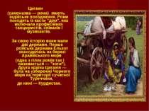 Цигани (самоназва — рома) мають індійське походження. Роми походять із касти ...