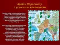 Країни Євросоюзу з ромським населенням Частина циган опинилися в Євросоюзі ра...