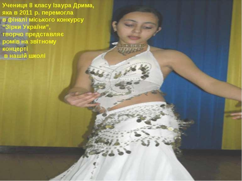 Учениця 8 класу Ізаура Дрима, яка в 2011 р. перемогла в фіналі міського конку...