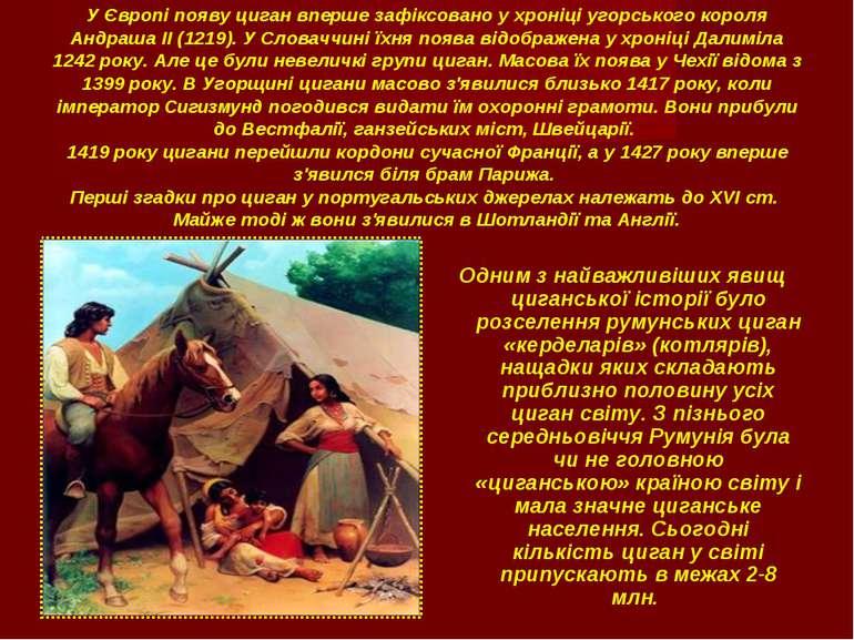 У Європі появу циган вперше зафіксовано у хроніці угорського короля Андраша І...
