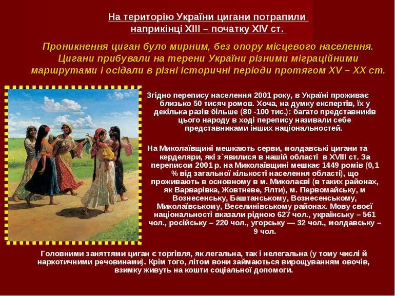 Згідно перепису населення 2001 року, в Україні проживає близько 50 тисяч ромо...