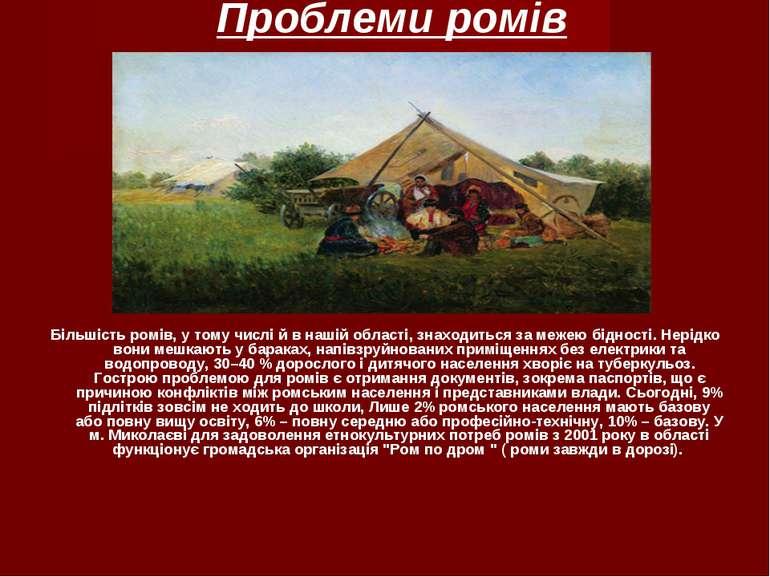 Проблеми ромів Більшість ромів, у тому числі й в нашій області, знаходиться з...