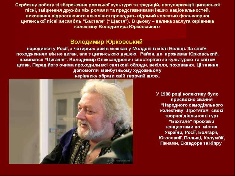 Серйозну роботу зі збереження ромської культури та традицій, популяризації ци...