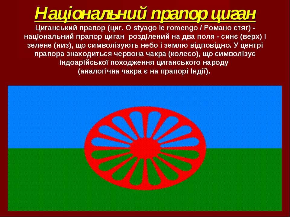 Національний прапор циган Циганський прапор (циг. O styago le romengo / Роман...