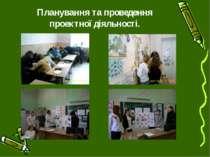Планування та проведення проектної діяльності.