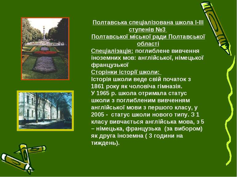 Полтавська спеціалізована школа І-ІІІ ступенів №3 Полтавської міської ради По...