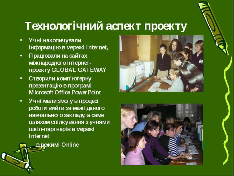 Технологічний аспект проекту Учні накопичували інформацію в мережі Internet, ...