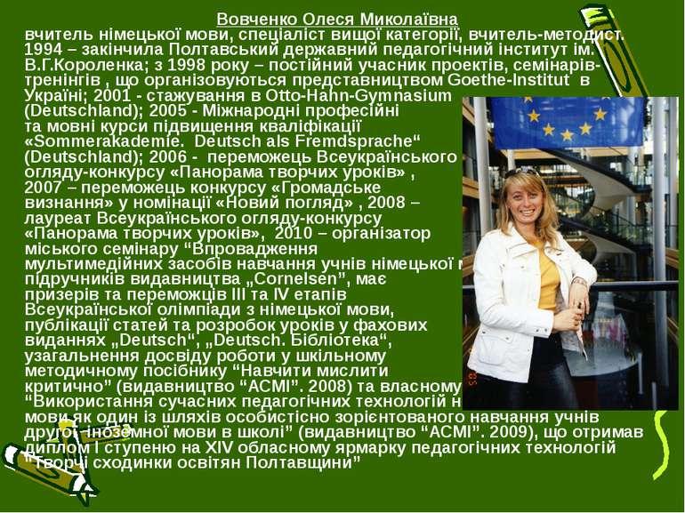 Вовченко Олеся Миколаївна вчитель німецької мови, спеціаліст вищої категорії,...