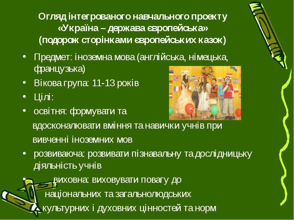 Огляд інтегрованого навчального проекту «Україна – держава європейська» (подо...