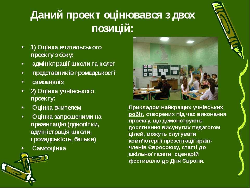 Даний проект оцінювався з двох позицій: 1) Оцінка вчительського проекту з бок...