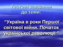 """Тестові завдання до теми: """"Україна в роки Першої світової війни. Початок укра..."""