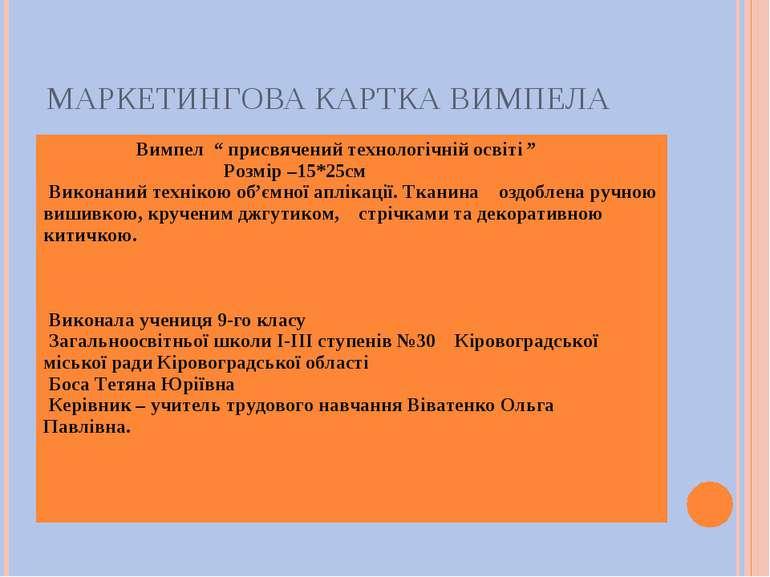 """МАРКЕТИНГОВА КАРТКА ВИМПЕЛА Вимпел """" присвячений технологічній освіті """" Розмі..."""