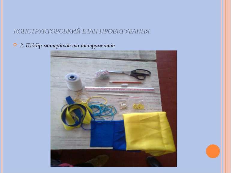 КОНСТРУКТОРСЬКИЙ ЕТАП ПРОЕКТУВАННЯ 2. Підбір матеріалів та інструментів