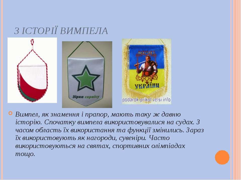 З ІСТОРІЇ ВИМПЕЛА Вимпел, як знамення і прапор, мають таку ж давню історію. С...