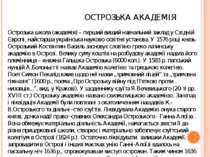 ОСТРОЗЬКА АКАДЕМІЯ Острозька школа (академія) – перший вищий навчальний закла...