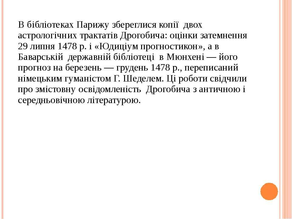 В бібліотеках Парижу збереглися копії двох астрологічних трактатів Дрогобича:...