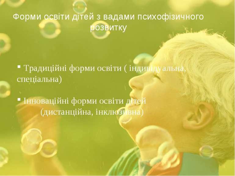 Форми освіти дітей з вадами психофізичного розвитку Традиційні форми освіти (...
