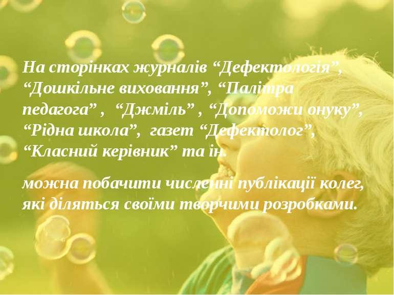 """На сторінках журналів """"Дефектологія"""", """"Дошкільне виховання"""", """"Палітра педагог..."""