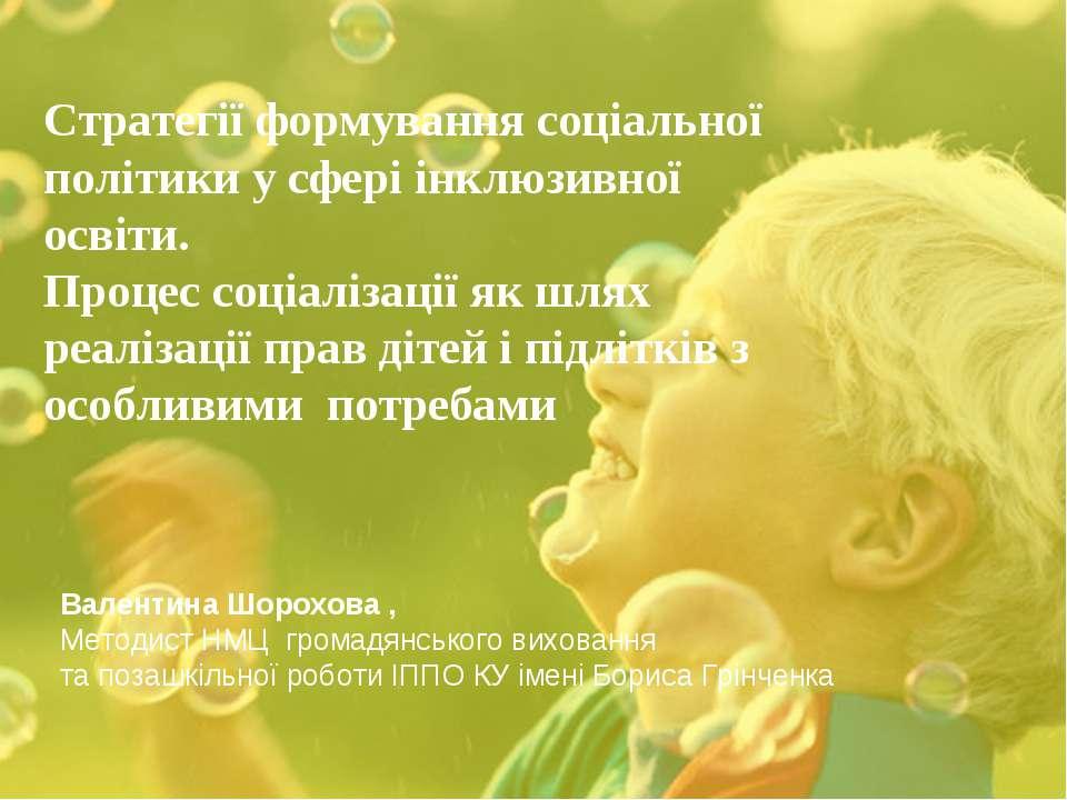 Валентина Шорохова , Методист НМЦ громадянського виховання та позашкільної ро...