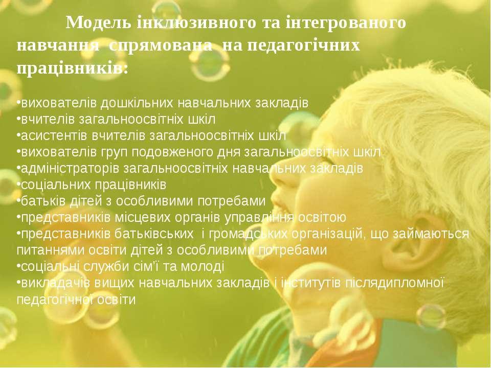 Модель інклюзивного та інтегрованого навчання спрямована на педагогічних прац...