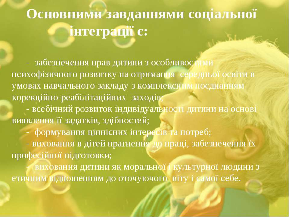 Основними завданнями соціальної інтеграції є: -забезпечення прав дитини з о...