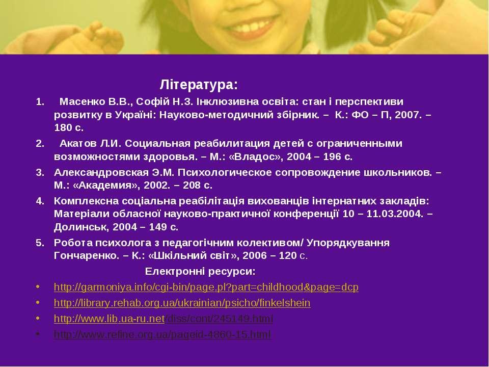 Література: 1. Масенко В.В., Софій Н.З. Інклюзивна освіта: стан і перспек...