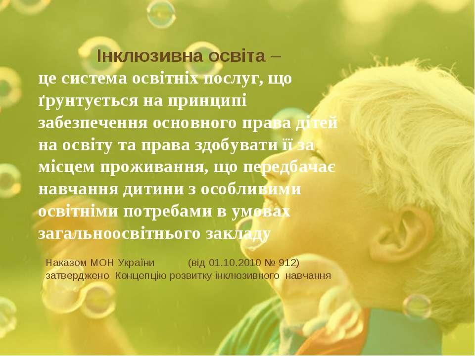Інклюзивна освіта – це система освітніх послуг, що ґрунтується на принципі за...