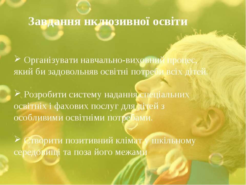 Завдання нклюзивної освіти Організувати навчально-виховний процес, який би за...