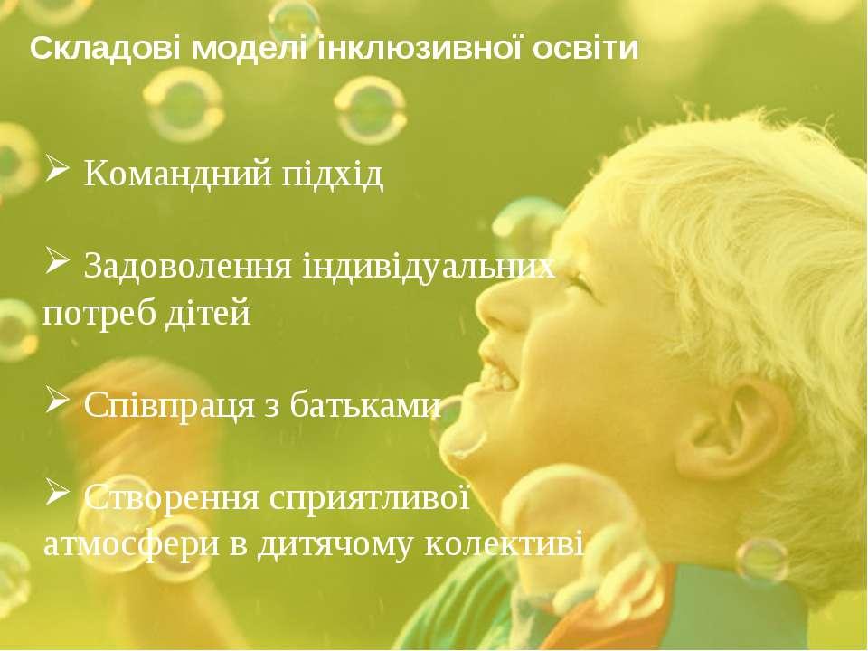 Складові моделі інклюзивної освіти Командний підхід Задоволення індивідуальни...