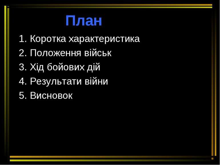 План 1. Коротка характеристика 2. Положення військ 3. Хід бойових дій 4. Резу...