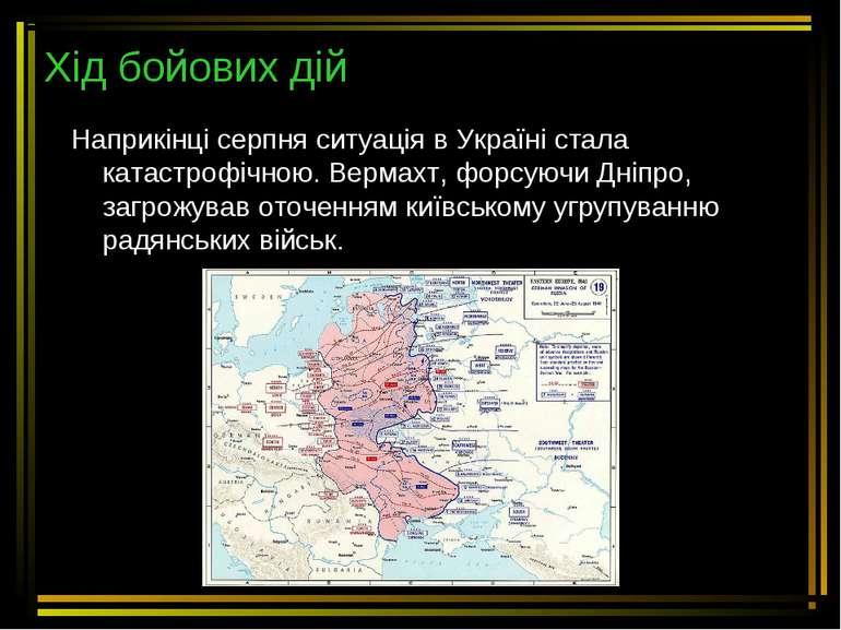 Хід бойових дій Наприкінці серпня ситуація в Україні стала катастрофічною. Ве...