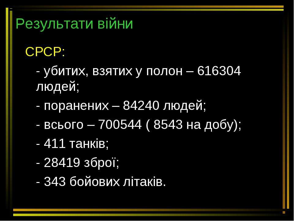 Результати війни СРСР: - убитих, взятих у полон – 616304 людей; - поранених –...