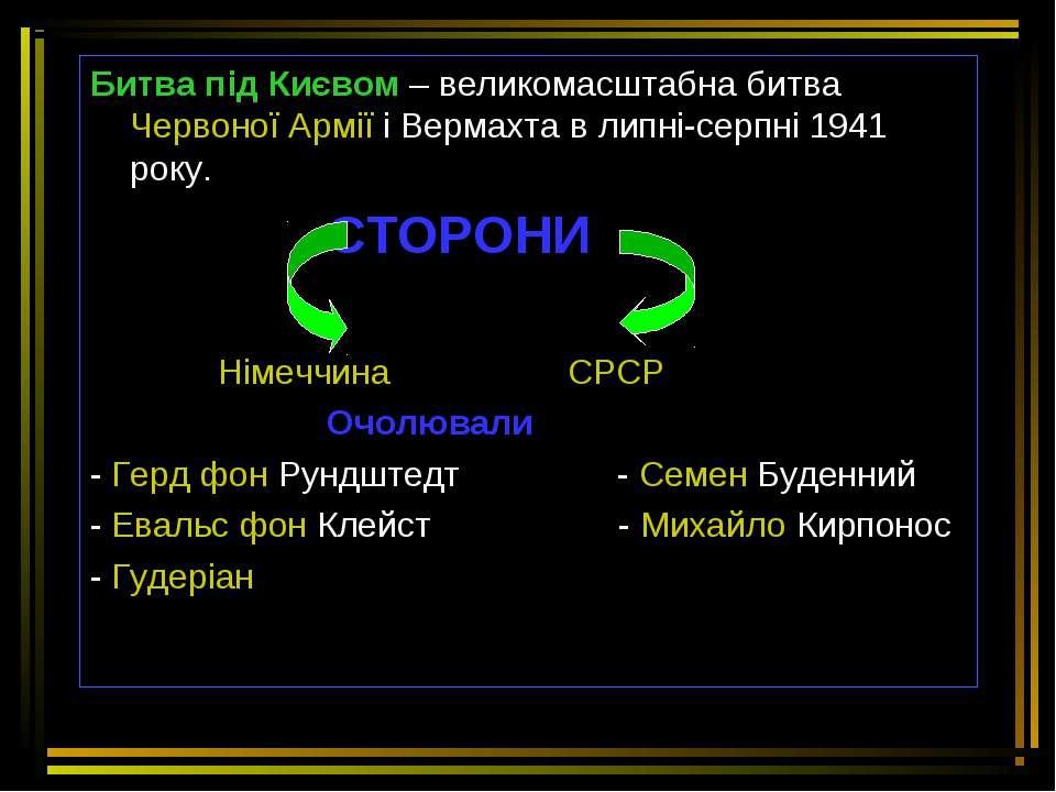 Битва під Києвом – великомасштабна битва Червоної Армії і Вермахта в липні-се...
