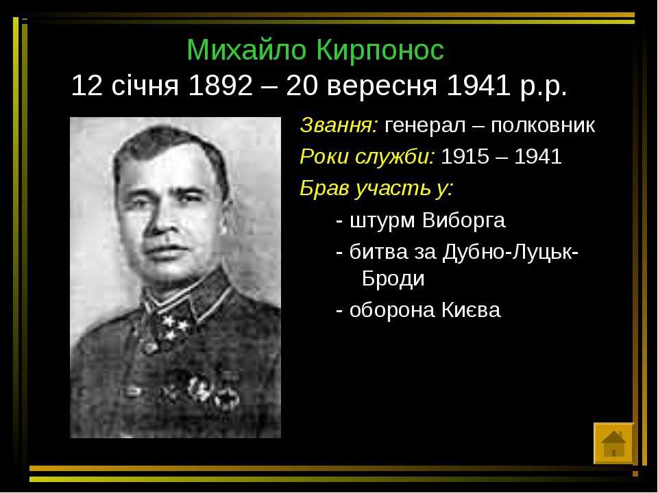 Михайло Кирпонос 12 січня 1892 – 20 вересня 1941 р.р. Звання: генерал – полко...