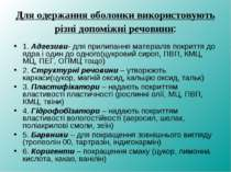Для одержання оболонки використовують різні допоміжні речовини: 1. Адгезиви- ...