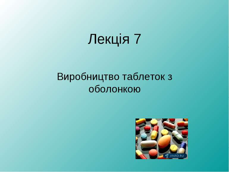 Лекція 7 Виробництво таблеток з оболонкою