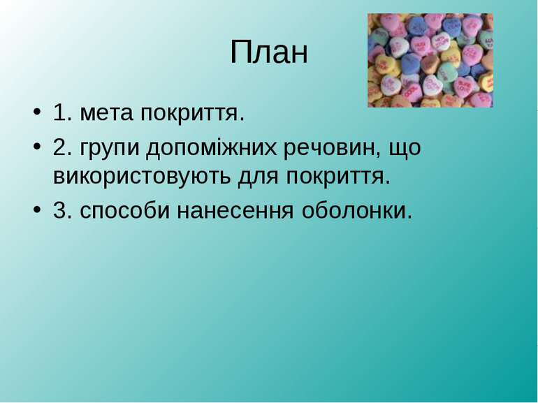 План 1. мета покриття. 2. групи допоміжних речовин, що використовують для пок...