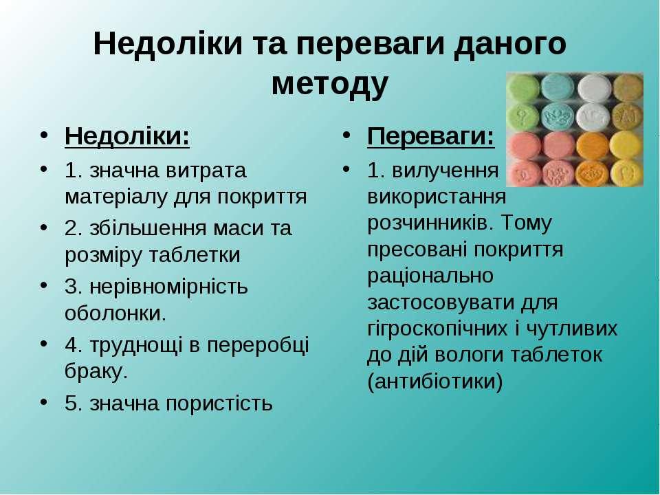 Недоліки та переваги даного методу Недоліки: 1. значна витрата матеріалу для ...