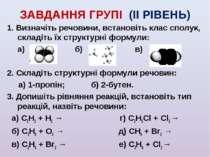 ЗАВДАННЯ ГРУПІ (ІI РІВЕНЬ) 1. Визначіть речовини, встановіть клас сполук, скл...