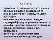 М Е Т А узагальнити і систематизувати знання про вивчені класи вуглеводнів та...