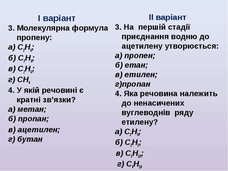 І варіант 3. Молекулярна формула пропену: а) С3Н6; б) С3Н8; в) С2Н6; г) СН4 4...