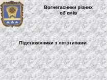 Вогнегасники різних об'ємів Підстаканники з логотипами