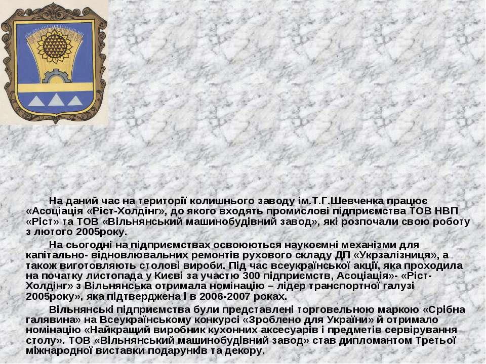 На даний час на території колишнього заводу ім.Т.Г.Шевченка працює «Асоціація...